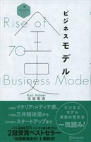 『ビジネスモデル全史』の電子書籍