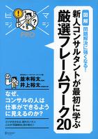 マジビジプロ 新人コンサルタントが最初に学ぶ 厳選フレームワーク20 MAJIBIJI pro[図解]問題解決に強くなる!