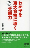 『わが子を東大合格に導く「父親力」』の電子書籍