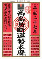 高島易断運勢本暦 平成二十七年