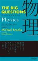 THE BIG QUESTIONS Physics ビッグクエスチョンズ 物理