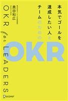 『本気でゴールを達成したい人とチームのためのOKR』の電子書籍
