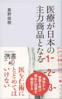 医療が日本の主力商品となる
