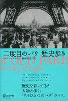 二度目のパリ 歴史歩き