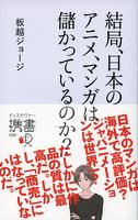 『結局、日本のアニメ、マンガは儲かっているのか?』の電子書籍