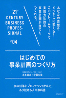 『はじめての事業計画のつくり方』の電子書籍