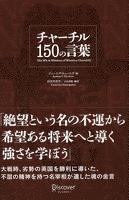 『チャーチル 150の言葉』の電子書籍