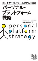 パーソナル・プラットフォーム戦略 自分をプラットフォーム化する仕事術