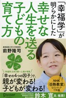 「幸福学」が明らかにした 幸せな人生を送る子どもの育て方