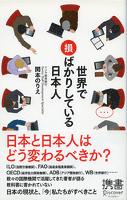 『世界で損ばかりしている日本人』の電子書籍