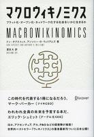 マクロウィキノミクス フラット化、オープン化、ネットワーク化する社会をいかに生きるか