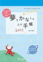 夢をかなえる人の手帳 2011