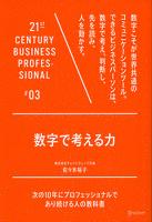 『数字で考える力』の電子書籍