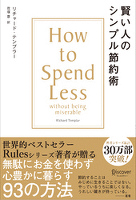 賢い人のシンプル節約術 How to spend less without being miserable