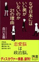 『なぜ日本にはいい男がいないのか? 21の理由』の電子書籍