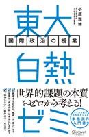 『東大白熱ゼミ 国際政治の授業』の電子書籍