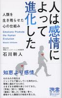 『人は感情によって進化した 人類を生き残らせた心の仕組み』の電子書籍