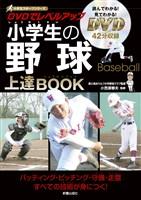 DVDでレベルアップ 小学生の野球上達BOOK <DVD無しバージョン>