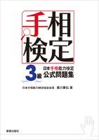 日本手相能力検定3級公式問題集