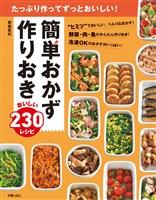 簡単おかず 作りおき おいしい230レシピ