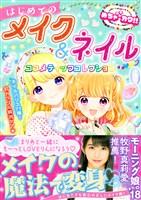 めちゃカワ!!はじめてのメイク&ネイル コスメティックコレクション