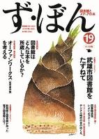ず・ぼん19 武雄市図書館/図書館送信/ほか