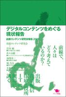デジタルコンテンツをめぐる現状報告 出版コンテンツ研究会報告2009