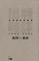 出版時評ながおかの意見 1994-2002