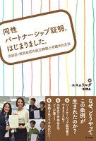 同性パートナーシップ証明、はじまりました。 渋谷区・世田谷区の成立物語と手続きの方法