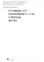 日本の出版流通における書誌情報・物流情報のデジタル化とその歴史的意義