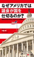 なぜアメリカでは議会が国を仕切るのか? 現役外交官が教える まるわかり米国政治
