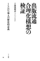 出版流通合理化構想の検証 ISBN導入の歴史的意義