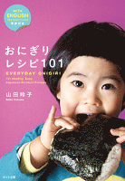 おにぎりレシピ101:EVERYDAY ONIGIRI 101 Healthy, Easy Japanese Riceball Recipes