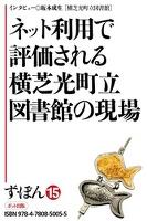 ず・ぼん15-1 ネット利用で評価される横芝光町立図書館の現場【分冊版】