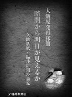 大飯原発再稼働 暗闇から明日が見えるか 立地県紙・福井新聞の論説
