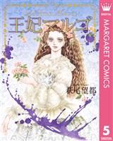 王妃マルゴ -La Reine Margot- 5