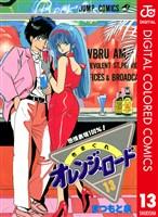 きまぐれオレンジ★ロード カラー版 13