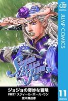 ジョジョの奇妙な冒険 第7部 モノクロ版 11