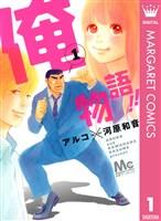 少女・女性コミック総合