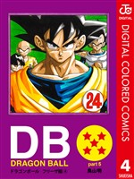 DRAGON BALL カラー版 フリーザ編 4