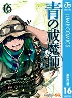 青の祓魔師 リマスター版 16