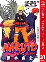 NARUTO―ナルト― カラー版 31