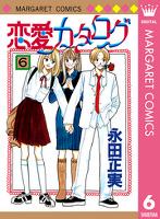 恋愛カタログ 6