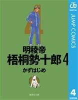 明稜帝梧桐勢十郎 4