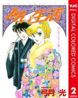 甘い生活 カラー版 呪いのコルセット編 2