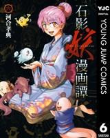 石影妖漫画譚 6