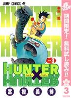HUNTER×HUNTER モノクロ版【期間限定無料】 3