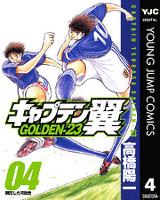 キャプテン翼 GOLDEN-23 4