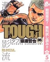 TOUGH―タフ―【期間限定無料】 5
