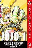 ジョジョの奇妙な冒険 第1部 カラー版 3